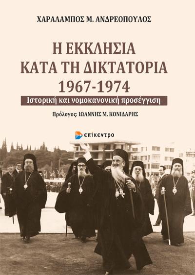 Αποτέλεσμα εικόνας για Η Εκκλησία κατά τη δικτατορία 1967-1974. Ιστορική και νομοκανονική προσέγγιση