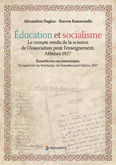 74745eec3e53 ΙΣΤΟΡΙΑ ΚΑΙ ΚΟΙΝΩΝΙΑ EDUCATION ET SOCIALISME